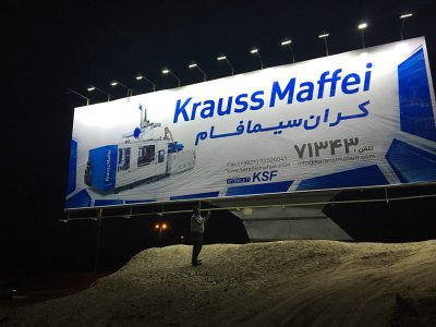 Karan Sima Fam billboards dedicated to KraussMaffei